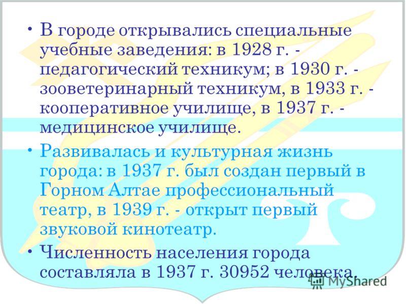В городе открывались специальные учебные заведения: в 1928 г. - педагогический техникум; в 1930 г. - зооветеринарный техникум, в 1933 г. - кооперативное училище, в 1937 г. - медицинское училище. Развивалась и культурная жизнь города: в 1937 г. был со