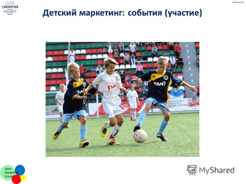 А.Малыгин © Детский маркетинг: события (участие)