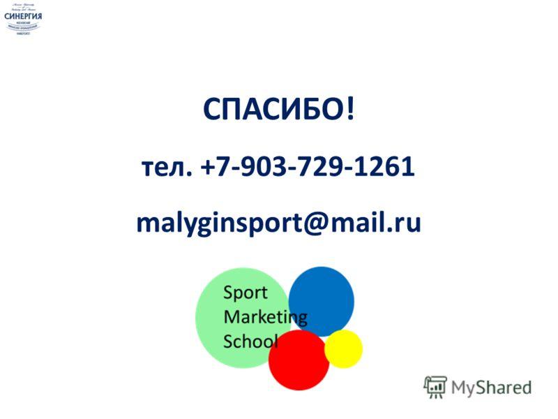 СПАСИБО! тел. +7-903-729-1261 malyginsport@mail.ru