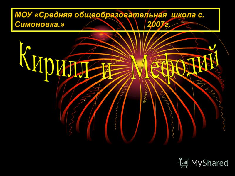 . МОУ «Средняя общеобразовательная школа с. Симоновка.» 2007г.