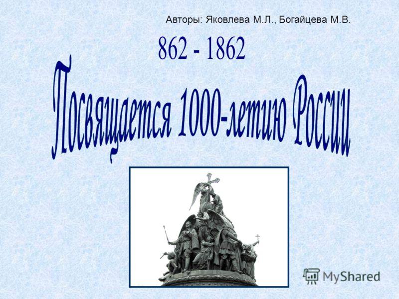 Авторы: Яковлева М.Л., Богайцева М.В.