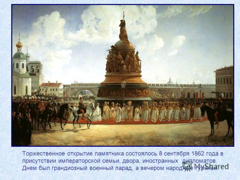Торжественное открытие памятника состоялось 8 сентября 1862 года в присутствии императорской семьи, двора, иностранных дипломатов. Днем был грандиозный военный парад, а вечером народные гулянья.