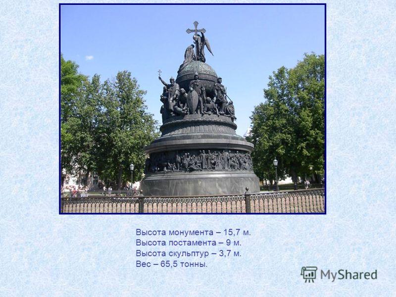 Высота монумента – 15,7 м. Высота постамента – 9 м. Высота скульптур – 3,7 м. Вес – 65,5 тонны.