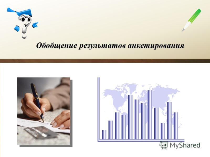 Обобщение результатов анкетирования