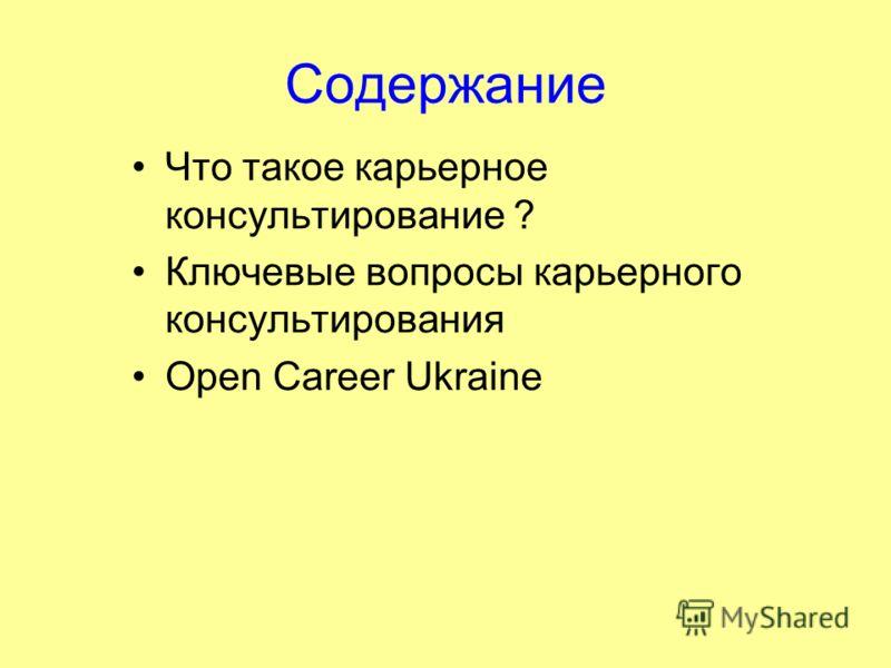 Содержание Что такое карьерное консультирование ? Ключевые вопросы карьерного консультирования Open Career Ukraine