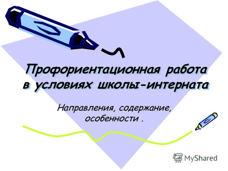 Профориентационная работа в условиях школы-интерната Направления, содержание, особенности.