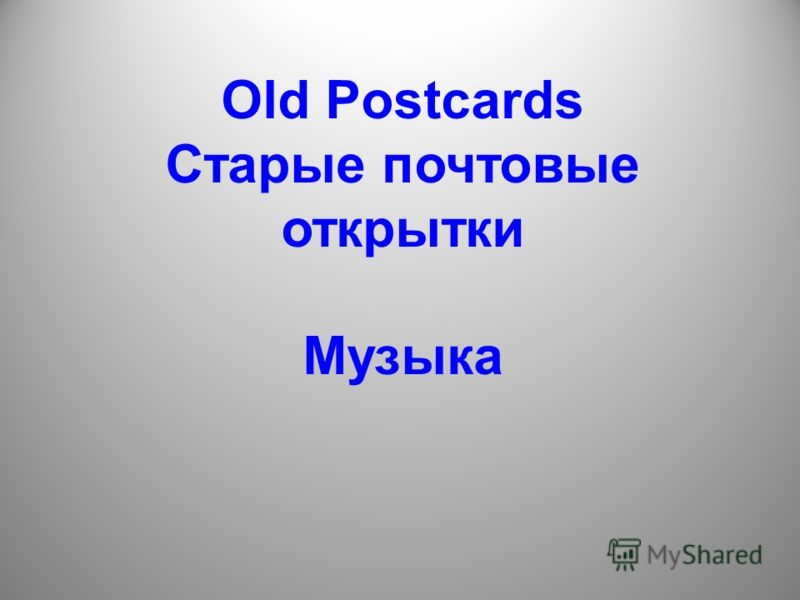 Old Postcards Старые почтовые открытки Музыка