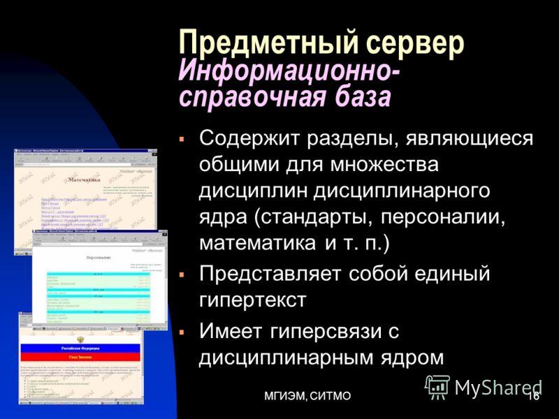 МГИЭМ, СИТМО15 Предметный сервер Виртуальные лаборатории