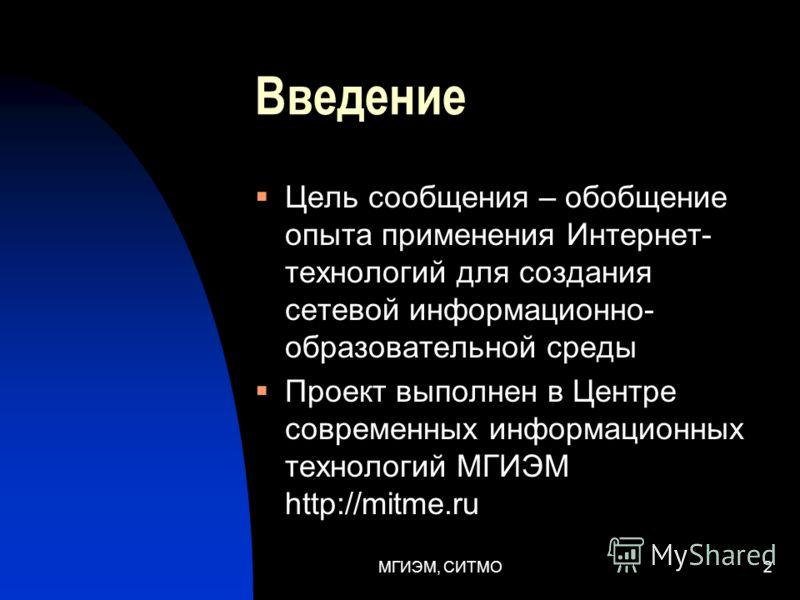 МГИЭМ, СИТМО1 Сетевая ИОС Сетевая информационно- образовательная среда технического вуза