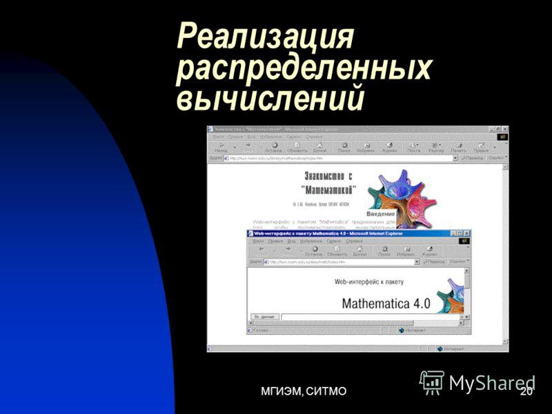 МГИЭМ, СИТМО19 Распределенные вычисления и моделирование Единый вычислительный и моделирующий инструментарий в течение всего срока обучения Расширение возможностей обучающегося при самостоятельных и проектных работах Вычислительный пакет расположен н