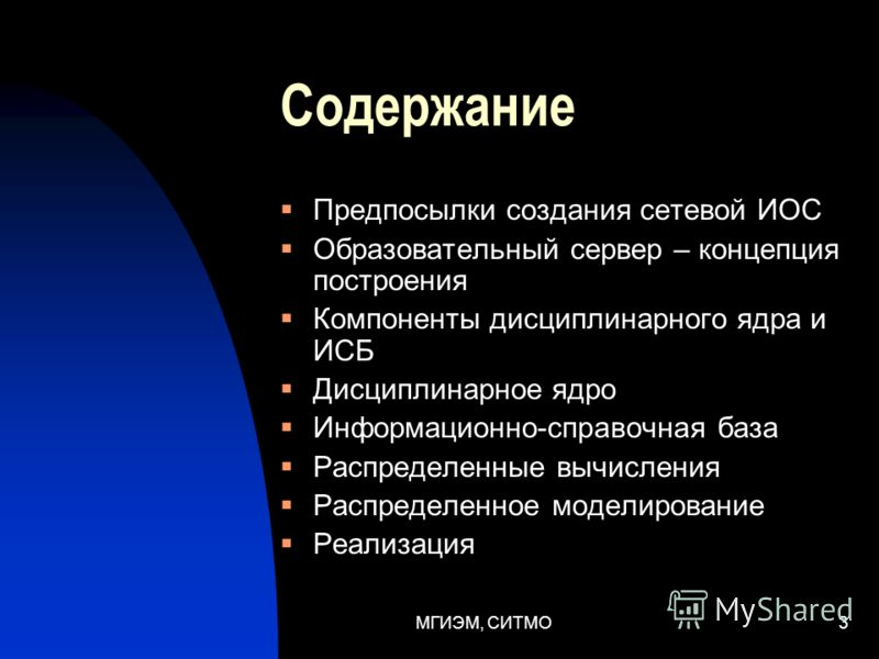 МГИЭМ, СИТМО2 Введение Цель сообщения – обобщение опыта применения Интернет- технологий для создания сетевой информационно- образовательной среды Проект выполнен в Центре современных информационных технологий МГИЭМ http://mitme.ru