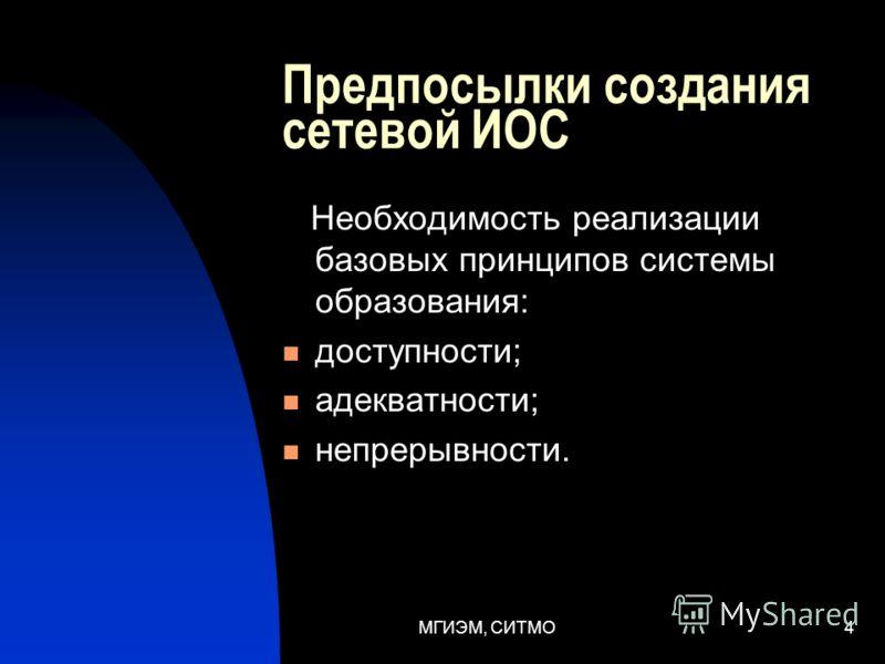 МГИЭМ, СИТМО3 Содержание Предпосылки создания сетевой ИОС Образовательный сервер – концепция построения Компоненты дисциплинарного ядра и ИСБ Дисциплинарное ядро Информационно-справочная база Распределенные вычисления Распределенное моделирование Реа