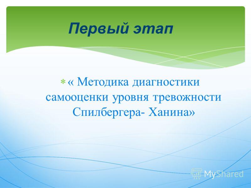 « Методика диагностики самооценки уровня тревожности Спилбергера- Ханина» Первый этап