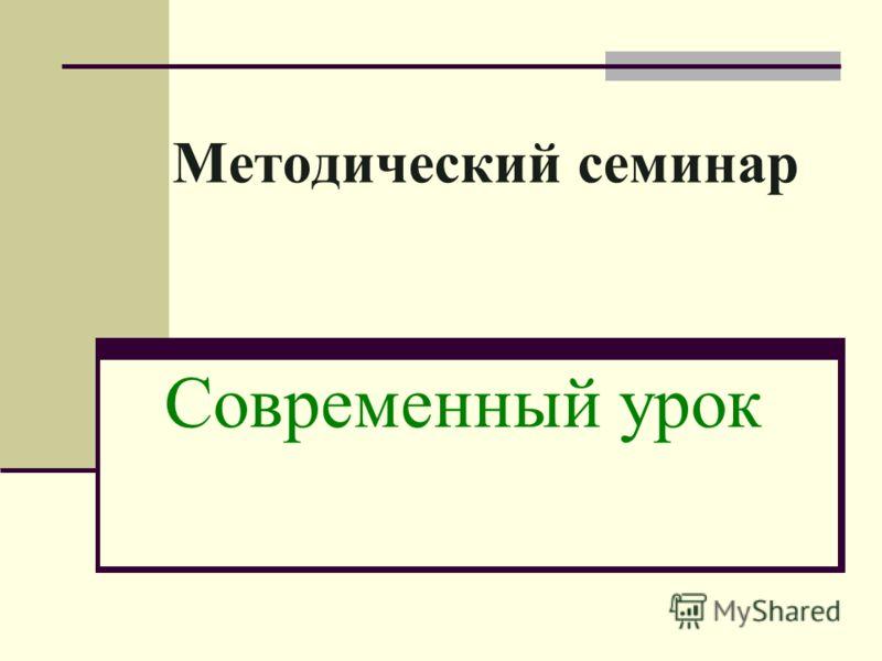 Методический семинар Современный урок