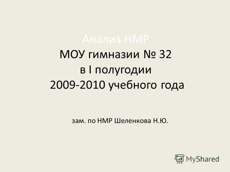Анализ НМР МОУ гимназии 32 в I полугодии 2009-2010 учебного года зам. по НМР Шеленкова Н.Ю.