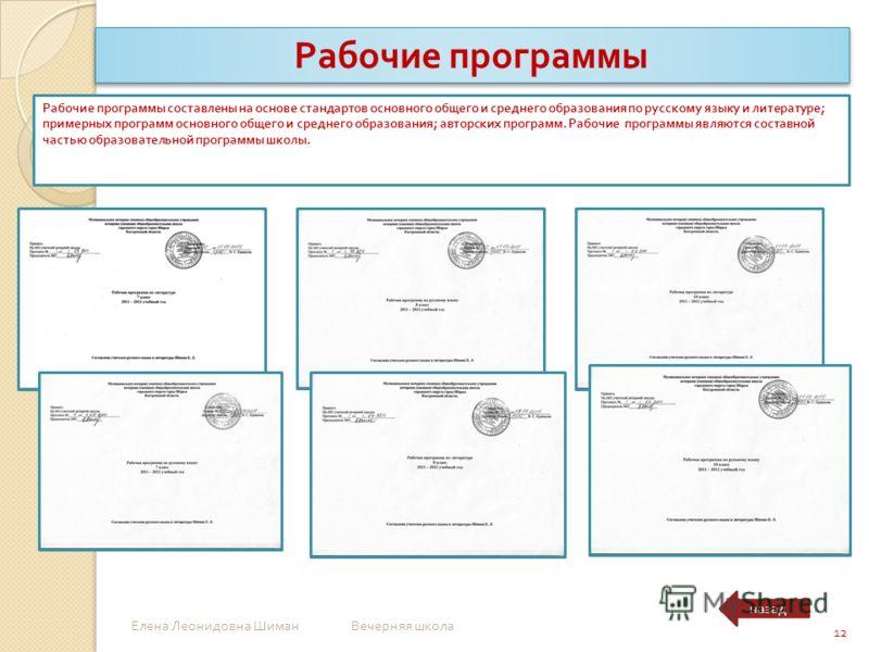 Рабочие программы Рабочие программы составлены на основе стандартов основного общего и среднего образования по русскому языку и литературе ; примерных программ основного общего и среднего образования ; авторских программ. Рабочие программы являются с