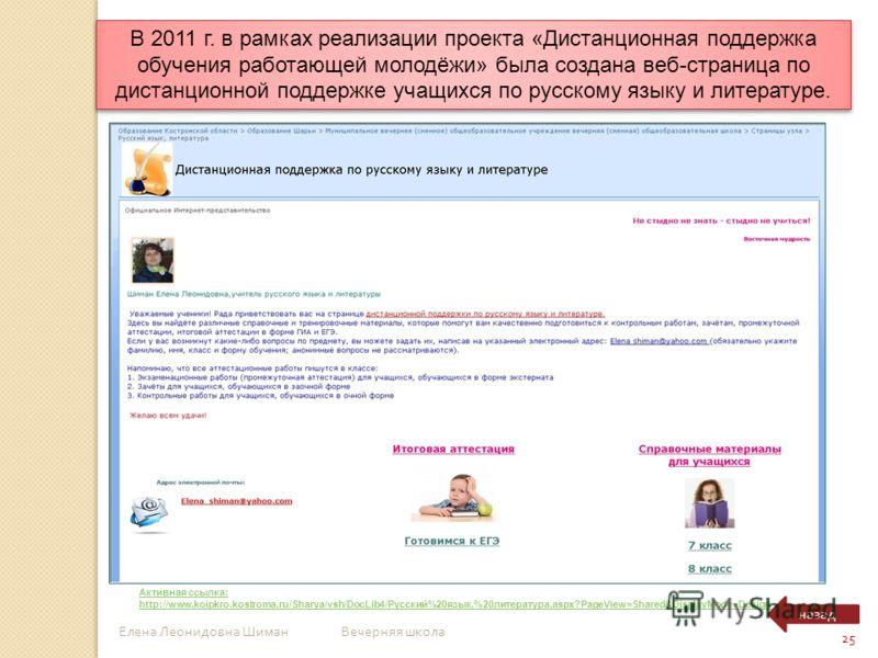 В 2011 г. в рамках реализации проекта «Дистанционная поддержка обучения работающей молодёжи» была создана веб-страница по дистанционной поддержке учащихся по русскому языку и литературе. Активная ссылка: http://www.koipkro.kostroma.ru/Sharya/vsh/DocL