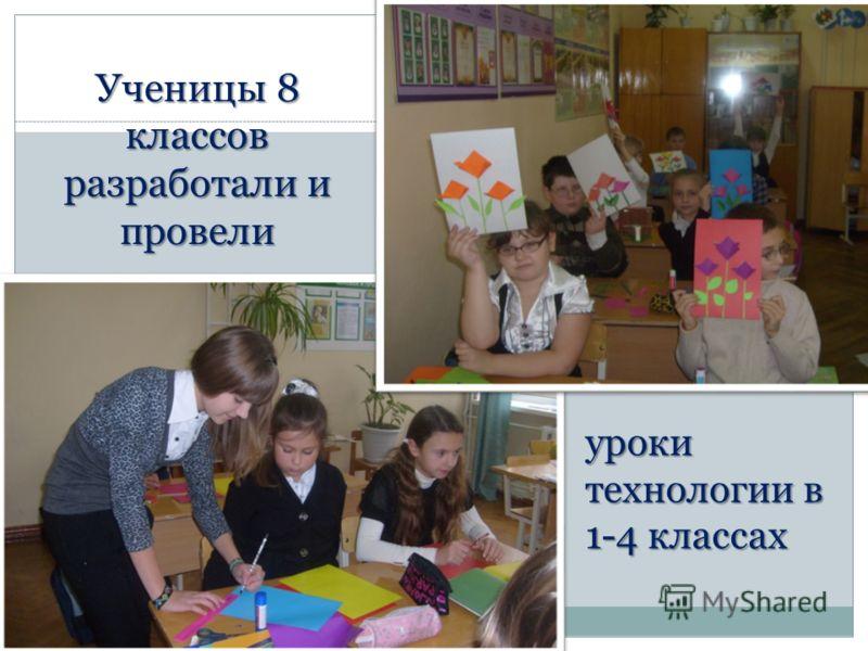 Ученицы 8 классов разработали и провели уроки технологии в 1-4 классах