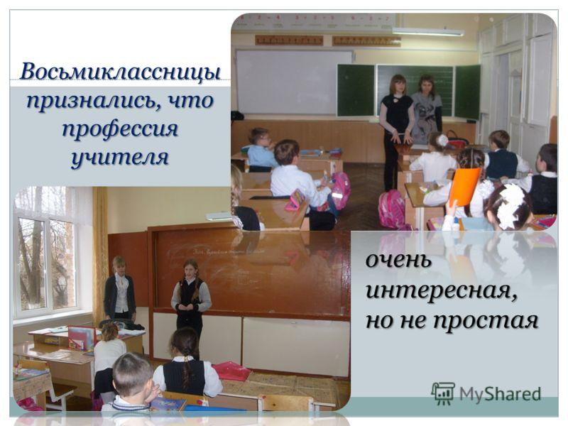 Восьмиклассницы признались, что профессия учителя очень интересная, но не простая