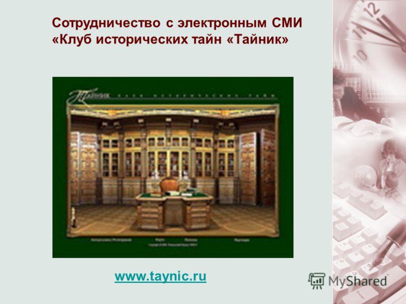 www.taynic.ru Сотрудничество с электронным СМИ «Клуб исторических тайн «Тайник»