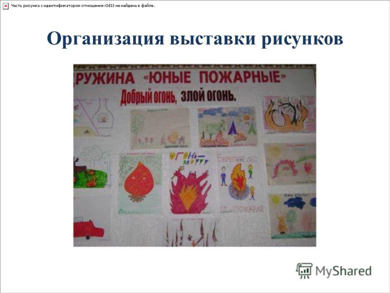Организация выставки рисунков