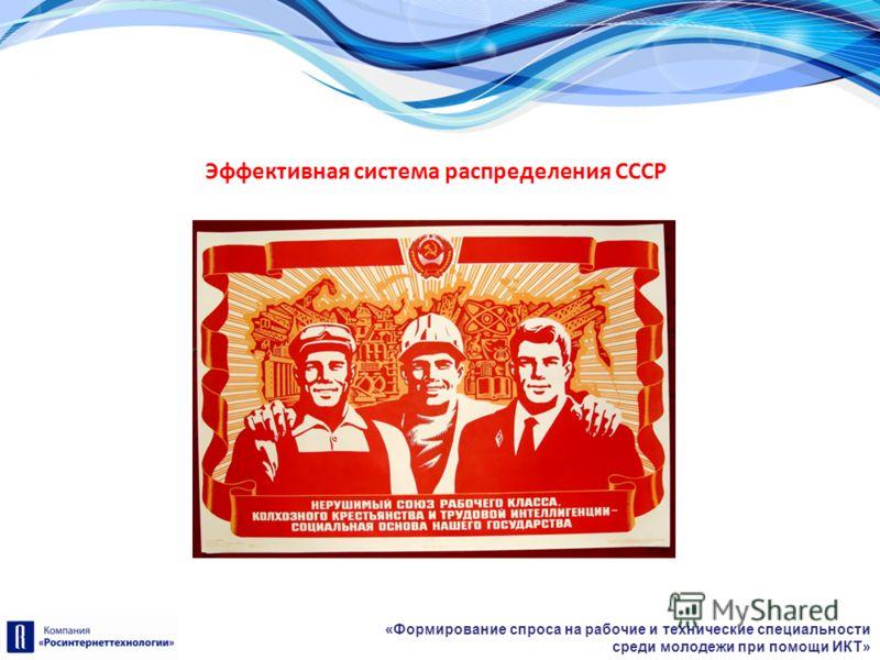 «Формирование спроса на рабочие и технические специальности среди молодежи при помощи ИКТ» Эффективная система распределения СССР