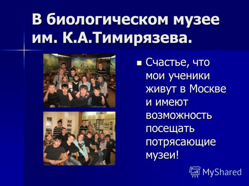 В биологическом музее им. К.А.Тимирязева. Счастье, что мои ученики живут в Москве и имеют возможность посещать потрясающие музеи! Счастье, что мои ученики живут в Москве и имеют возможность посещать потрясающие музеи!