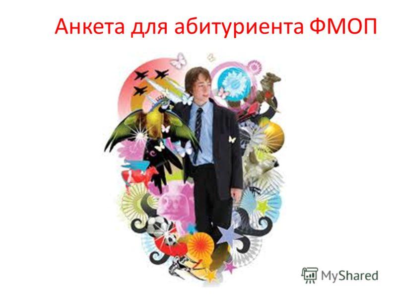 Анкета для абитуриента ФМОП