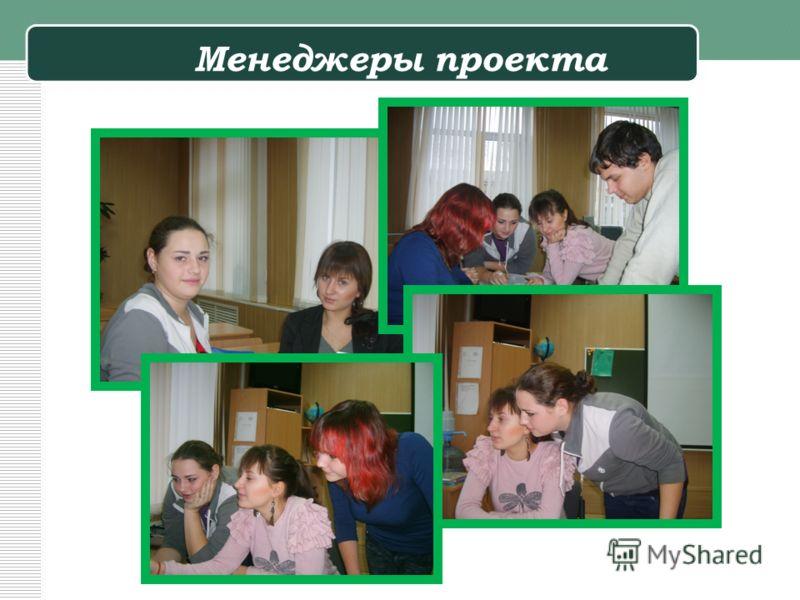 Менеджеры проекта