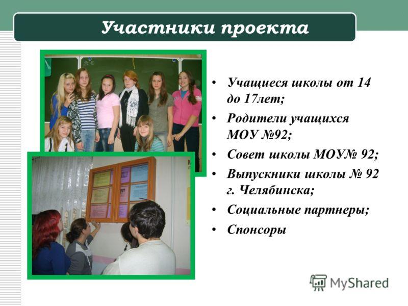 Участники проекта Учащиеся школы от 14 до 17лет; Родители учащихся МОУ 92; Совет школы МОУ 92; Выпускники школы 92 г. Челябинска; Социальные партнеры; Спонсоры