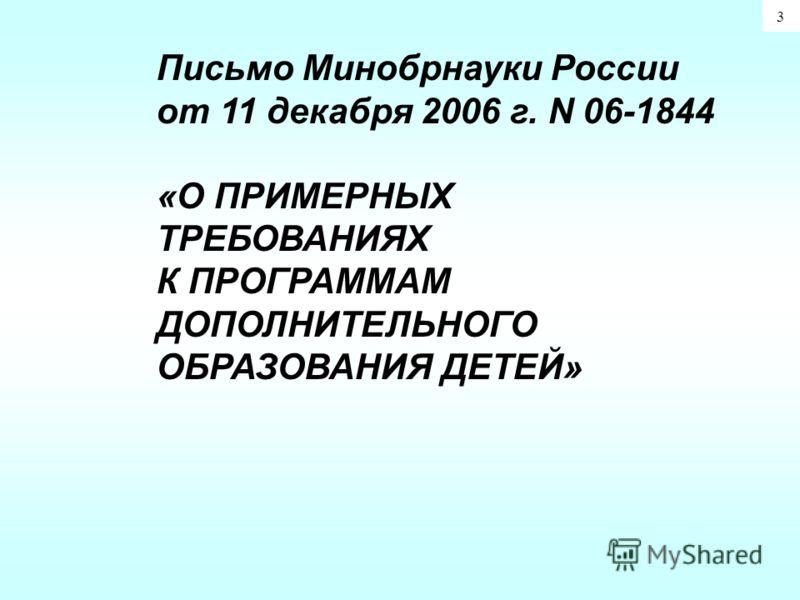 3 Письмо Минобрнауки России от 11 декабря 2006 г. N 06-1844 «О ПРИМЕРНЫХ ТРЕБОВАНИЯХ К ПРОГРАММАМ ДОПОЛНИТЕЛЬНОГО ОБРАЗОВАНИЯ ДЕТЕЙ»