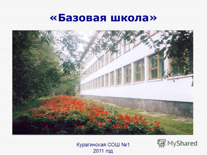 «Базовая школа» Курагинская СОШ 1 2011 год