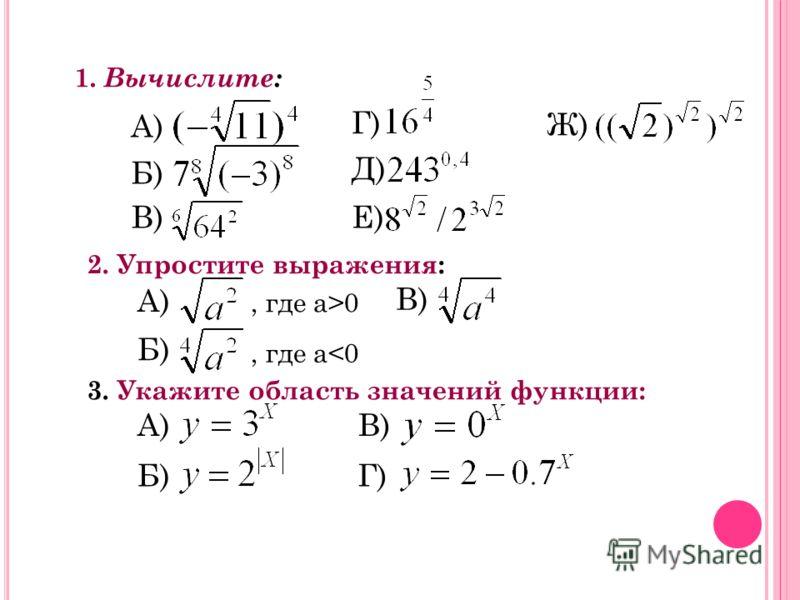 1. Вычислите: А) Б) В) Г) Д) Е) Ж) 2. Упростите выражения: А), где а>0 Б), где а