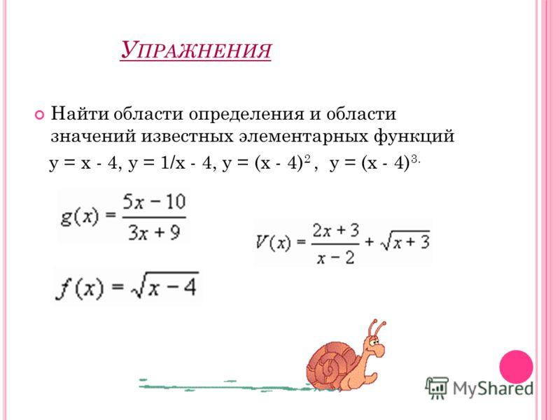 У ПРАЖНЕНИЯ Найти области определения и области значений известных элементарных функций y = x - 4, у = 1/х - 4, у = (х - 4) 2, у = (х - 4) 3.