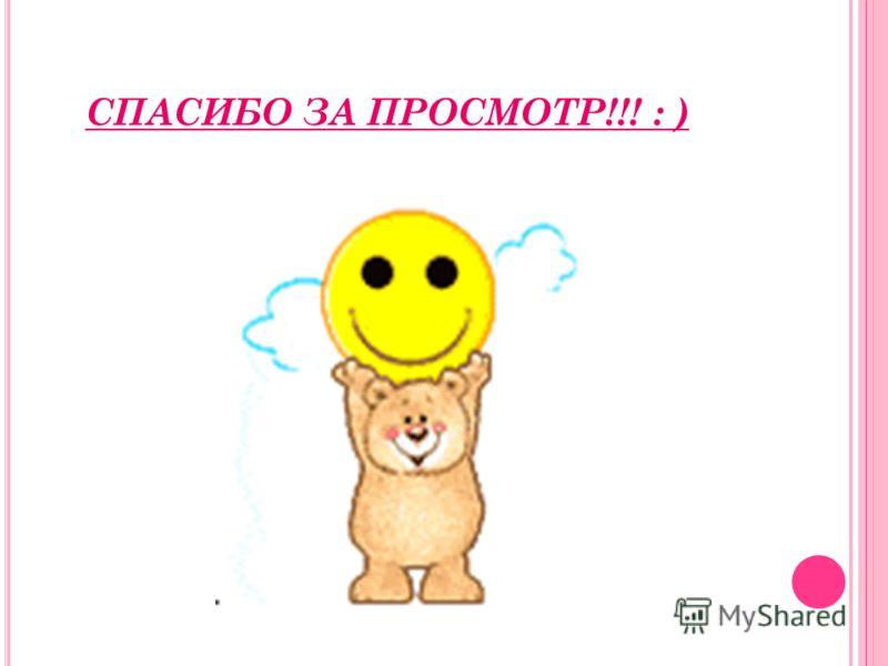 СПАСИБО ЗА ПРОСМОТР!!! : )