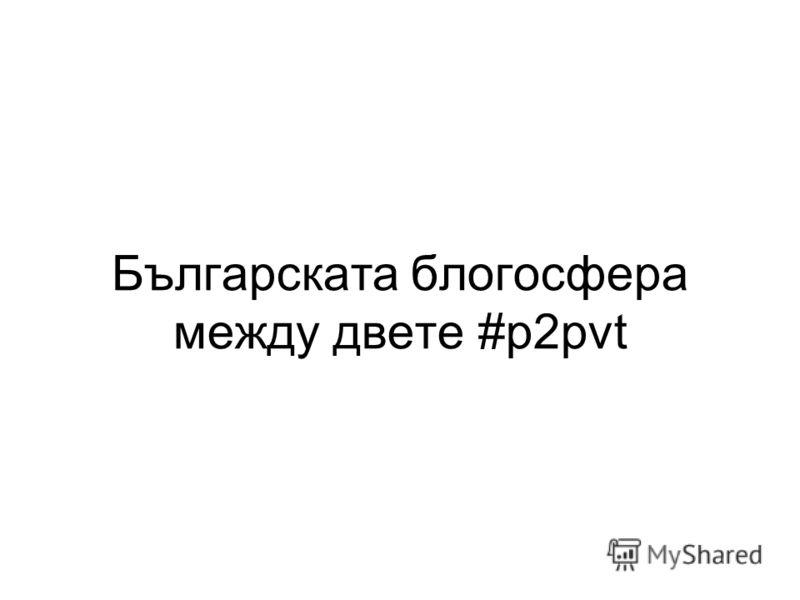 Българската блогосфера между двете #p2pvt
