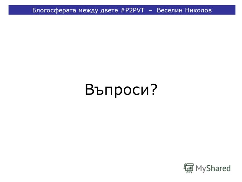 Въпроси? Блогосферата между двете #P2PVT – Веселин Николов