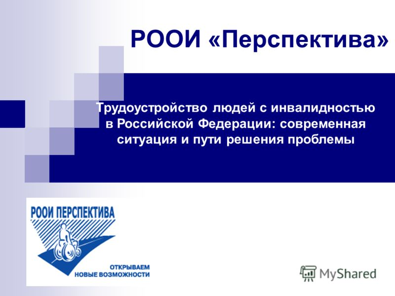РООИ «Перспектива» Трудоустройство людей с инвалидностью в Российской Федерации: современная ситуация и пути решения проблемы