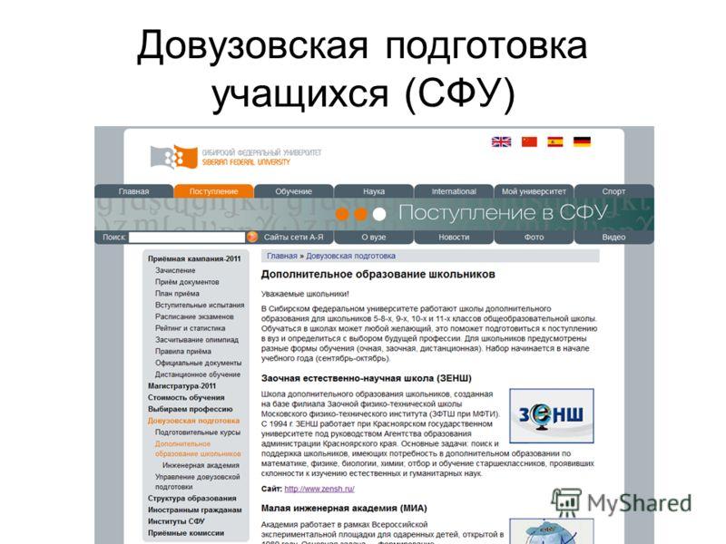 Довузовская подготовка учащихся (СФУ)