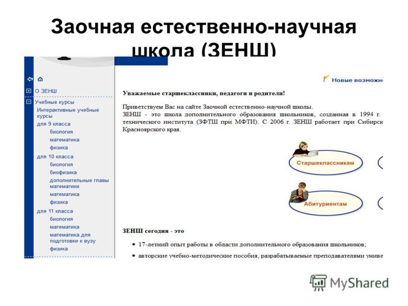 Заочная естественно-научная школа (ЗЕНШ)