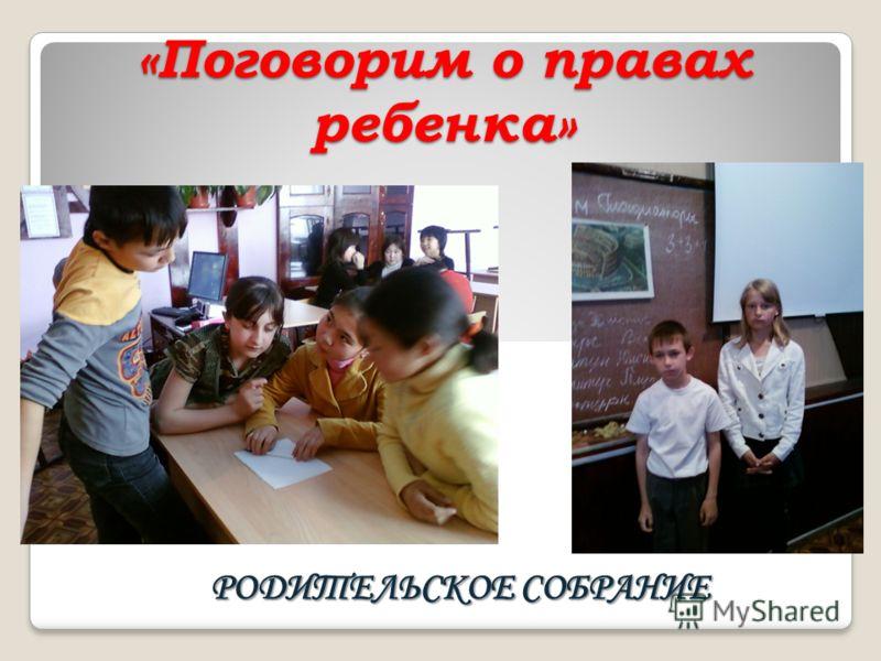 «Поговорим о правах ребенка» РОДИТЕЛЬСКОЕ СОБРАНИЕ