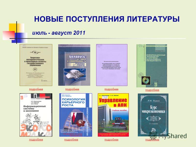 подробнее НОВЫЕ ПОСТУПЛЕНИЯ ЛИТЕРАТУРЫ июль - август 2011 подробнее