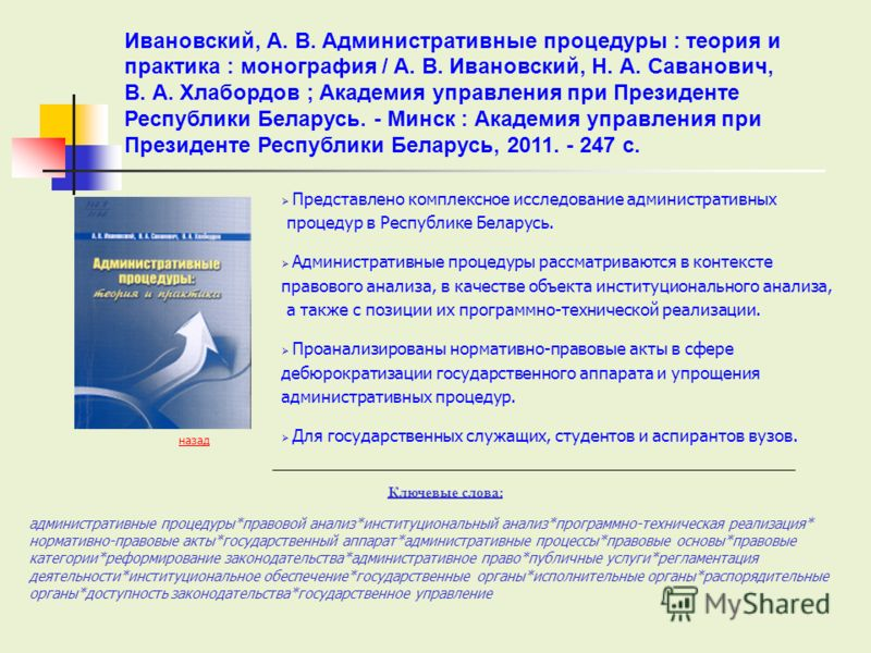 Представлено комплексное исследование административных процедур в Республике Беларусь. Административные процедуры рассматриваются в контексте правового анализа, в качестве объекта институционального анализа, а также с позиции их программно-техническо