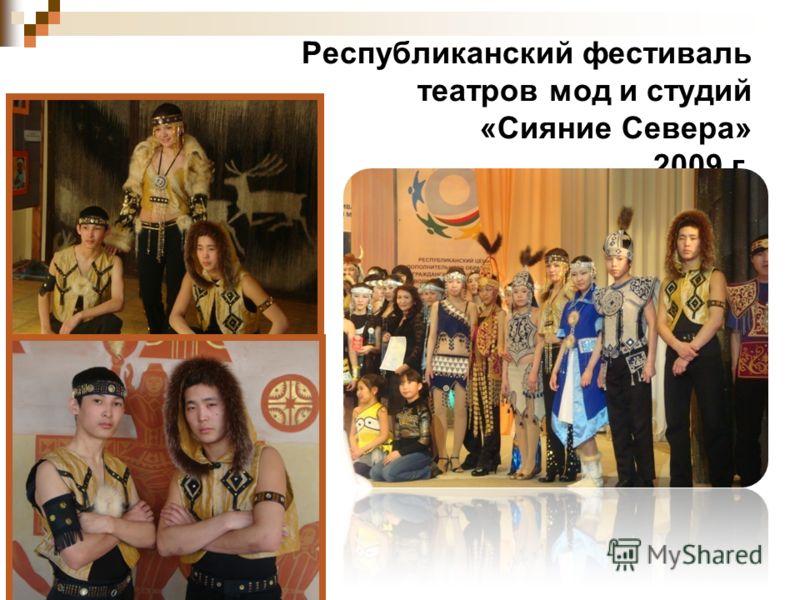 Республиканский фестиваль театров мод и студий «Сияние Севера» 2009 г.