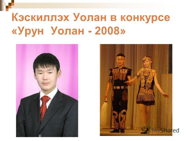 Кэскиллэх Уолан в конкурсе «Урун Уолан - 2008»