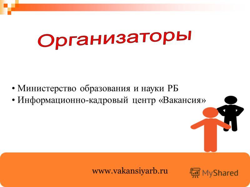 Министерство образования и науки РБ Информационно-кадровый центр «Вакансия» www.vakansiyarb.ru
