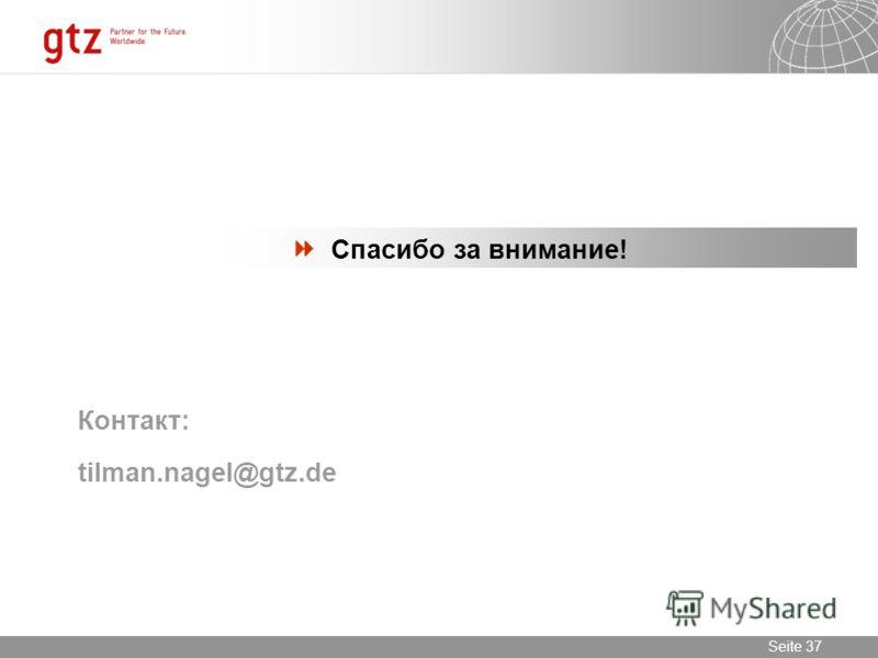 24.09.2012 Seite 37 Seite 37 Спасибо за внимание! Контакт: tilman.nagel@gtz.de