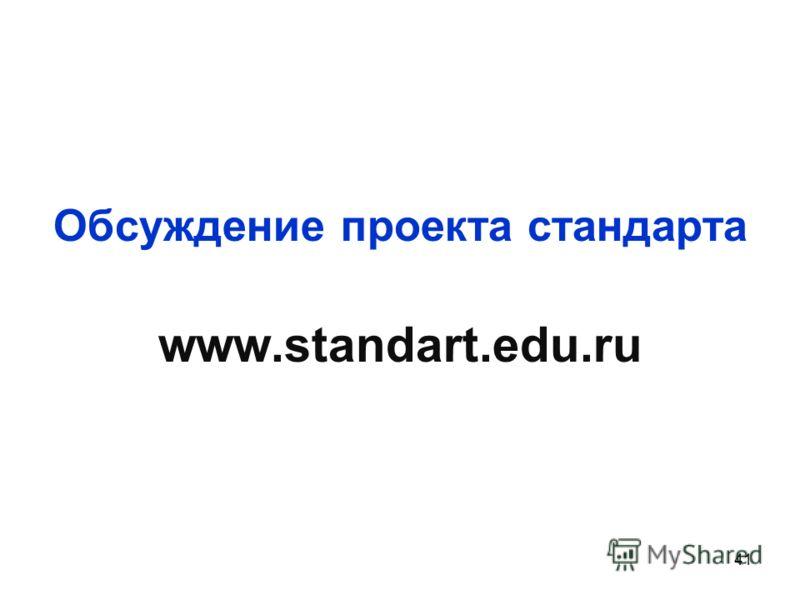 Обсуждение проекта стандарта www.standart.edu.ru 41