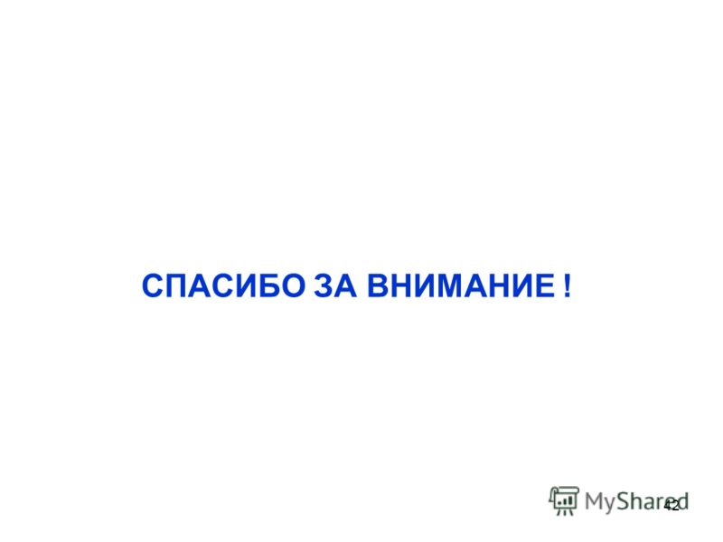 СПАСИБО ЗА ВНИМАНИЕ ! 42