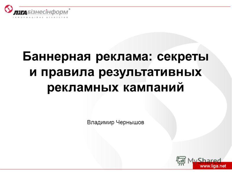 Баннерная реклама: секреты и правила результативных рекламных кампаний Владимир Чернышов www.liga.net